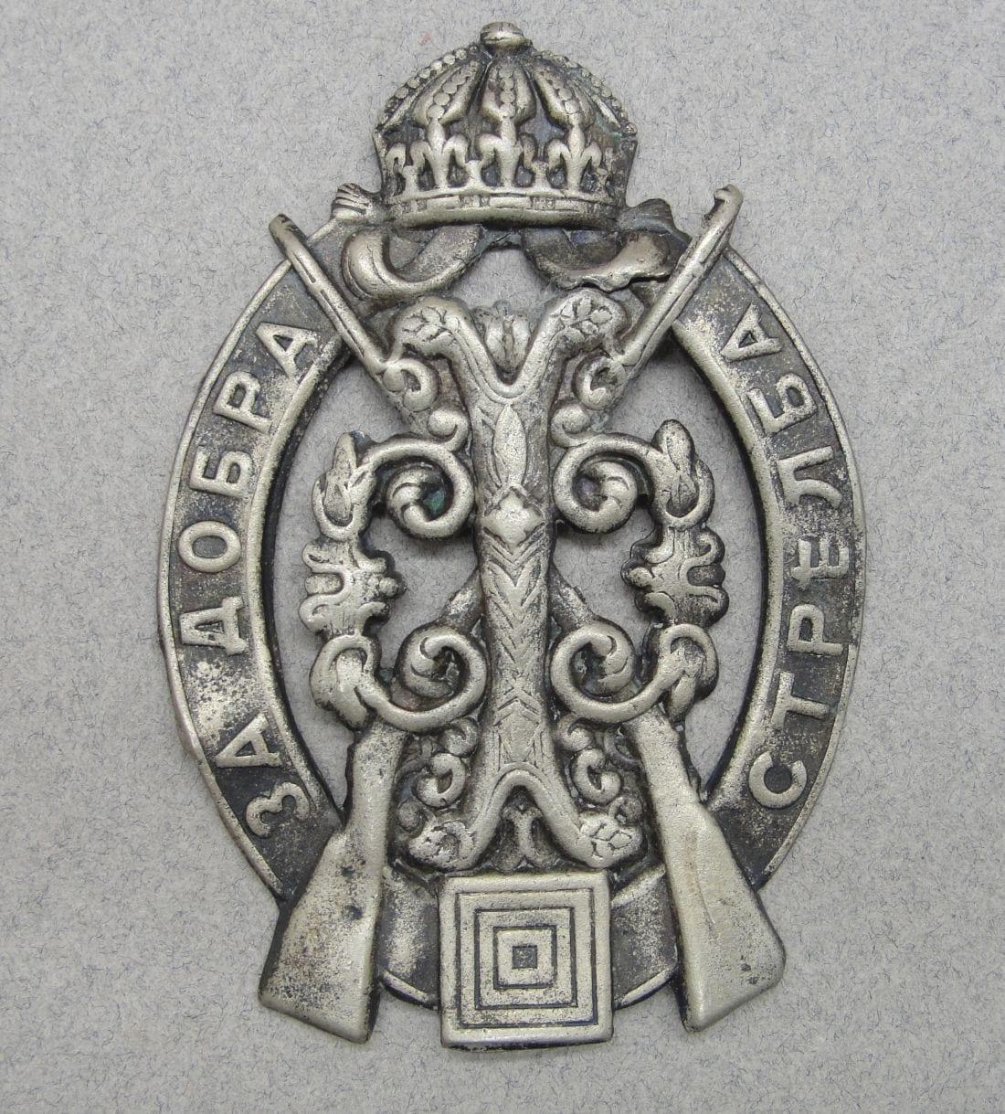 WW2 Bulgarian Shooting Proficiency Badge